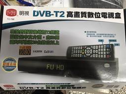 """2020明視數位機上盒 T2-788  """" 附HDMI線""""  高畫質Hi-HD 高畫質數位電視機上盒 /繁體中文"""
