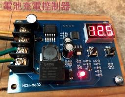 電池充電控制板 充電器 電瓶 電池 鋰電池 18650電池 太陽能控制器 風力發電機 發電機 水力發電機