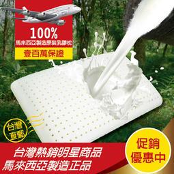 【天然乳膠世家】~麵包型天然乳膠枕頭(附贈大和抗菌布套、手提收納袋) 壹百萬馬來保證,超取限兩顆內!