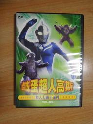 陶陶樂二手書店 『鹹蛋超人高斯』(森林的好朋友、青銅魔神)DVD