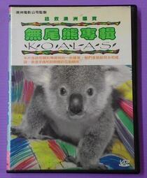 【大謙】《拯救澳洲國寶-無尾熊專輯(VCD.國語發音.紀錄片)》台灣正版二手VCD