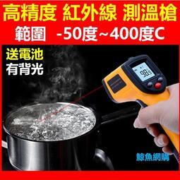 (現貨)(送電池)高精準 紅外線測溫槍 測溫儀 測溫度 測油溫 烹飪測溫度 紅外線溫度計雷射測溫槍 食品溫度計GM320