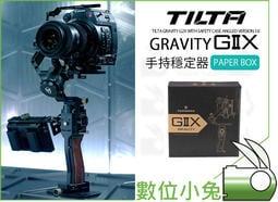免睡攝影~TILTA 鐵頭GR V02 Gravity G2X 三軸穩定器紙盒版~斜角版3