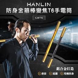 防身金箍棒 變焦T6 LED手電筒 HANLIN-GBT6 車用/家用/防身/耐敲擊 軍規三級 警衛棒