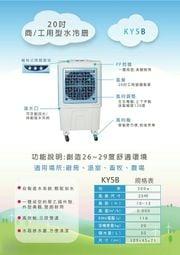 【全新優惠】獅皇水冷扇KY05 電風扇 涼風扇 移動式冷氣 非北方 大家源 冰立 勳風 藍普諾 禾聯 順帆 翊豐 雅速達