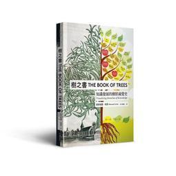 【佛化人生】現貨 樹之書:知識發展的樹狀視覺史