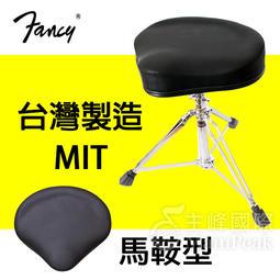 FANCY 100  MIT 記憶鎖雙扣齒輪微調式鼓椅大馬鞍椅墊爵士鼓電子鼓鼓凳台製DC