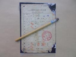 文獻史料館*昭和14年(1939年)台糖製糖所原料係日傭日勤箋(農場名.彭厝)(k367-16)