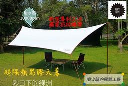 【SAMCAMP 噴火龍】獨家新型專利工法 ㊣ 黑膠蝶形天幕(5.25M*6M) ☆ 輕盈強韌 - 抗拉扯不變形