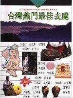 【老殘二手書】《台灣熱門最佳去處》ISBN:9578987269│戶外生活│地毯計劃│七成新