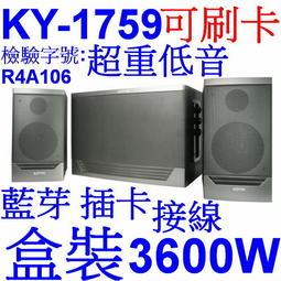 愛 ~可 ~KINYO KY 1759 超重低音藍芽多媒體音箱~3600W ~手機喇叭電腦