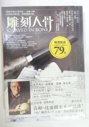 ✤AQ✤ 雕刻入骨 比爾.巴斯著 城邦出版 七成新(自有書附書套) U6240