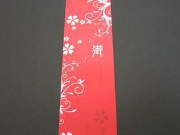 E-7019香皂腰封-花蔓深紅(銅)-工廠直營-2條只要1元