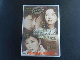 [DVD] - 金枝玉葉2 Who''s the Woman , Who''s the Man