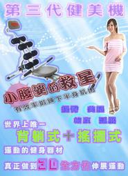 第 全方位健身機健美機美背機健腹機Hito power yoga 全方位健美機贈備品拉力帶