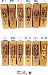 %印是了得%五分黃歧木吉祥字方印章C組(免刻工)贈印章盒