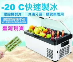 【阿瑟3C】現貨供應 車用冰箱 露營冰箱 釣魚冰箱 保冷冰箱 壓縮機製冷汽車冰箱 30公升K30