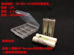 全新4顆裝GP Recyko可充電AA (3號充電電池)+(專用電池收納盒) BATTERY NIMH 2050mAh