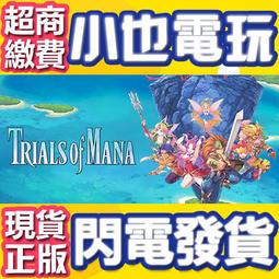 【小也】買送遊戲Steam 聖劍傳說3 Trials of Mana 官方正版PC