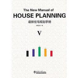 [尋書網] 9787561841952 最新住宅規劃手冊 Ⅴ /佳圖文化 編(簡體書sim1b)
