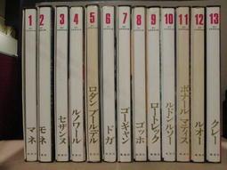 **胡思二手書店**《現代世界美術全集》全25冊合售 集英社 精裝附書盒