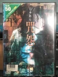 挖寶二手片-C17-正版DVD-日片【咒怨2/錄影帶版】-(直購價)