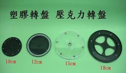[傳晟] 塑膠轉盤 壓克力轉盤 360度轉盤 底座 旋轉盤