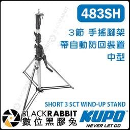 數位黑膠兔【 KUPO 483SH 3節 手搖腳架 帶 自動防回裝置 中型 】 手搖式腳架 重型 燈架 KC-100