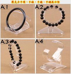 【默朵小舖】壓克力 透明 手環 手鏈 手錶 手鐲 玉器 展示架 飾品架 收納 戒指 項鏈 批發 耳環 珠寶 展售 手環架