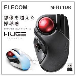 ~ ~ 直送ELECOM HUGE 光學無線超大軌跡球滑鼠八鍵低反發減輕負擔黑M HT1D