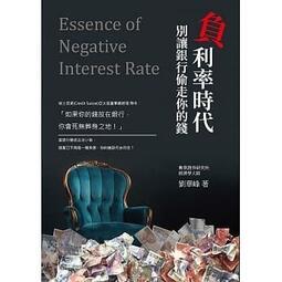 《度度鳥》負利率時代:別讓銀行偷走你的錢│崧燁文化│劉華峰│全新│定價:320元