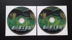[福臨小舖](那山那人那狗 Postman In the Mountains 裸片 2VCD 正版VCD)