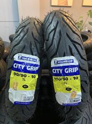«車專研» 米其林CITY GRIP 90/90-10 建議售價$1450完工, 含snap-on平衡/氮氣/除胎蠟