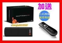 【全新公司貨】喬帝 L001 彩虹奇機 Android TV 雙核心智慧電視棒,DLNA & Air PLAY WIFI