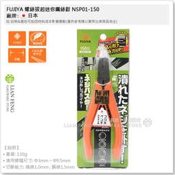 FUJIYA Handy Wire Cutter Bicycle Brake Cable Cut 190mm WC1-190 Japan