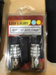 雙色1156 變色龍 雙色方向燈 定位燈 強制亮橘黃光 45晶 高亮晶體 LED方向燈 冰藍 紅