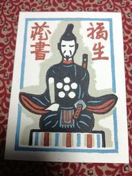 早期木刻版印藏書票~福生藏書~1張