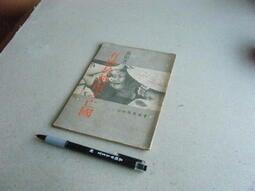 有感於越南之亡國 -- 孤影 著 -- 中央日報64年初版 -- 亭仔腳舊書