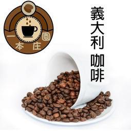 【ㄧ本庄園】精選咖啡豆《義大利咖啡 》極品義式咖啡豆一磅裝