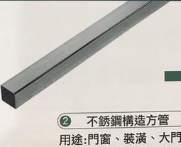 不鏽鋼方管 ST 白鐵管/生活居家/浴室修繕/機械/室內裝潢/魚缸/架子/方框/鐵窗/零件/DIY材料/磁鐵不吸
