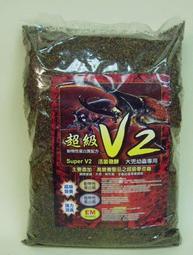 【喜蟲天降】【超級V2】紅包-大兜幼蟲專用土-5L,特價150元