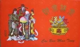 ~ 郵雅 ~1995年乙亥豬年紀念章+ (1980年人民幣壹圓紙鈔與壹圓硬幣)