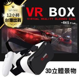 要買就買最好!大尺寸可用【贈無線搖桿+資源+3D謎片】VR BOX CASE 3D虛擬實境 暴風魔鏡 vr眼鏡 vr