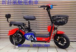 0975913869 新莊風馳電動車~~48v 鉛酸電池電動車~可裝寶寶椅~~電動自行車 ~閃電標章~14吋~可以進電梯