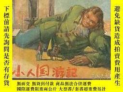 古文物罕見小人國遊記露天22607 孫信 天津人民  出版1956