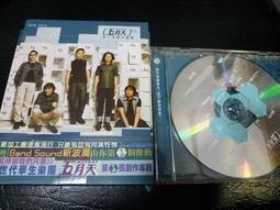 收藏經典作品 CD 五月天 第一張創作專輯 滾石原CD盒+外紙盒+歌詞+CD 保存佳