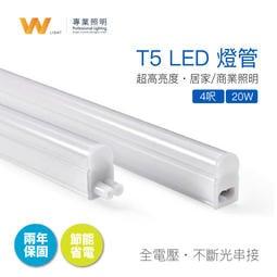 【兩年保固】LED T5 4呎 20W 層板燈 附配件串接線 支架燈 室內 間接照明 燈管 無斷光 現貨