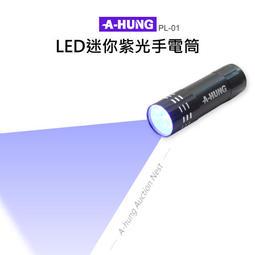 【A-HUNG】紫光手電筒 LED 紫光燈 驗鈔燈 驗鈔筆 修補液固化燈 紫外線燈 防偽燈 驗鈔手電筒