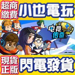 【小也】買送遊戲Steam電競傳奇 eSports Legend 电竞传奇 官方正版PC