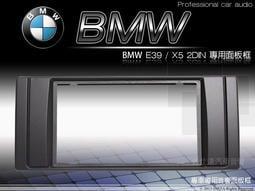 音仕達汽車音響 台北 寶馬 BMW E39 X5 車型專用 2DIN 音響主機面板框